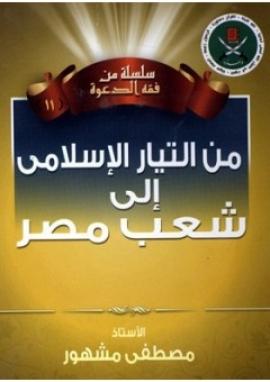 من التيار الإسلامي إلى شعب مصر
