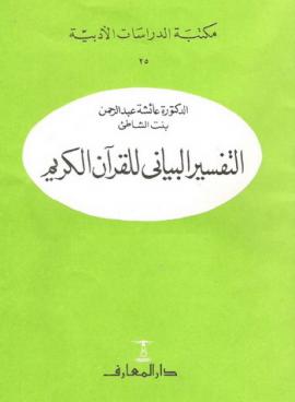 التفسير البياني للقرآن الكريم - المجلد الأول
