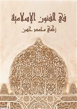 في الفنون الإسلامية