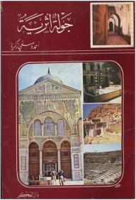 جولة أثرية في بعض البلاد الشامية