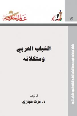 الشباب العربي ومشكلاته