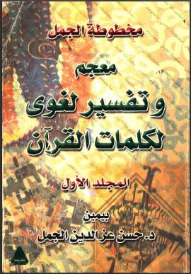 مخطوطة الجمل: معجم وتفسير لغوي لكلمات القرآن - المجلد الأول
