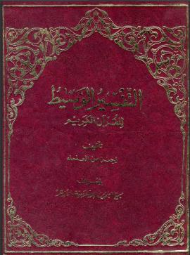 التفسير الوسيط للقرآن الكريم - المجلد الأول