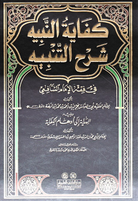 كفاية النبيه شرح التنبيه، ويليه الهداية إلى أوهام الكفاية - المجلد الثاني