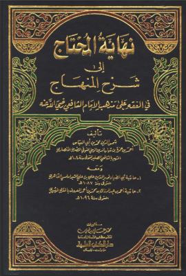 نهاية المحتاج إلي شرح المنهاج ومعه حاشية الشبراملسي وحاشية المغربي الرشيدي - المجلد السابع