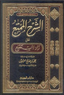 الشرح الممتع على زاد المستقنع - المجلد الثالث عشر