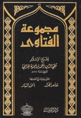 مجموع فتاوى شيخ الإسلام ابن تيمية (مخرجة ومحققة) - المجلد الثامن