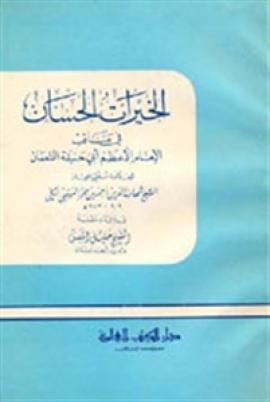 الخيرات الحسان في مناقب الإمام الأعظم أبي حنيفة النعمان