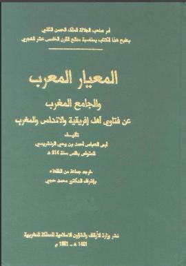 المعيار المعرب والجامع المغرب عن فتاوى أهل إفريقية والأندلس والمغرب - المجلد الثالث