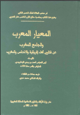 المعيار المعرب والجامع المغرب عن فتاوى أهل إفريقية والأندلس والمغرب - المجلد الخامس