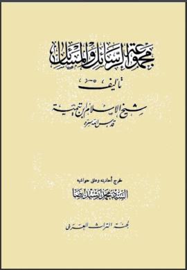 مجموعة الرسائل والمسائل لابن تيمية - المجلد الرابع
