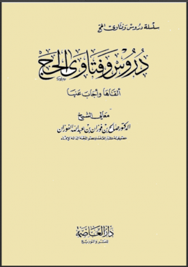 دروس وفتاوى الحج - المجلد الأول