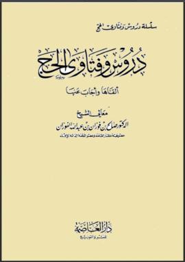 دروس وفتاوى الحج - المجلد الثاني