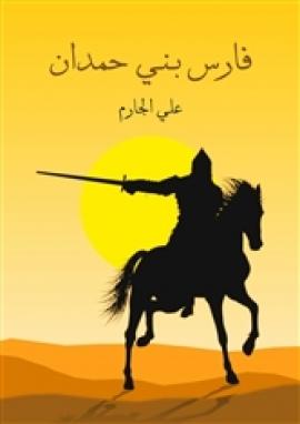 فارس بني حمدان