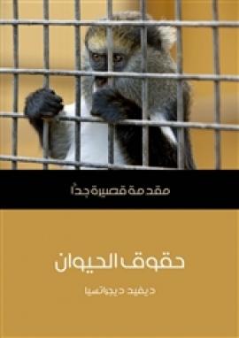 حقوق الحيوان: مقدمة قصيرة جدا