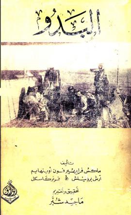 البدو - المقدمة