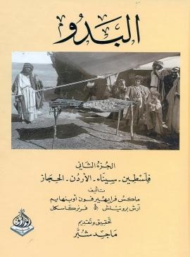 البدو - الجزء الثاني: فلسطين سيناء الأردن الحجاز