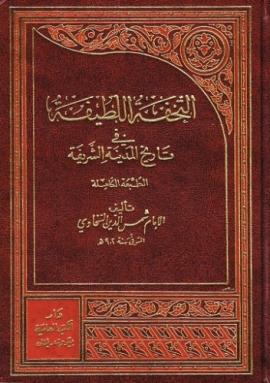التحفة اللطيفة في تاريخ المدينة الشريفة - المجلد الثالث