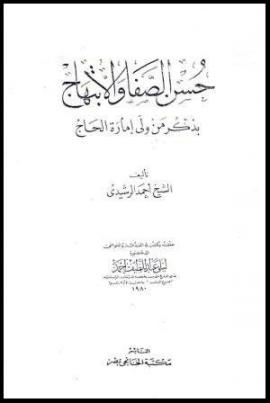 حسن الصفا والإبتهاج بذكر من ولي إمارة الحاج