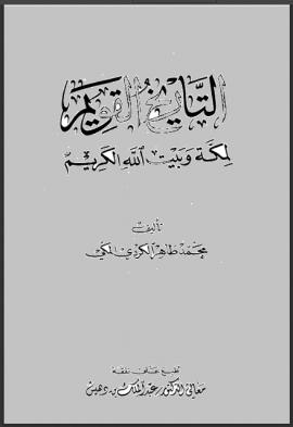 التاريخ القويم لمكة وبيت الله الكريم - المجلد الأول