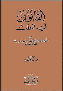 القانون في الطب - المجلد الأول
