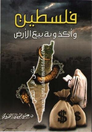 فلسطين وأكذوبة بيع الأرض