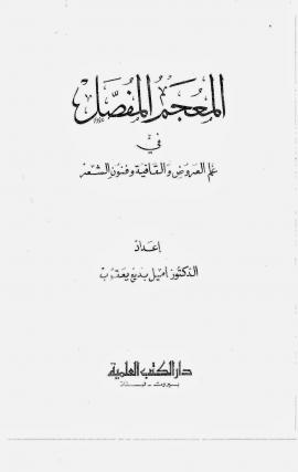 المعجم المفصل في علم العروض والقافية وفنون الشعر