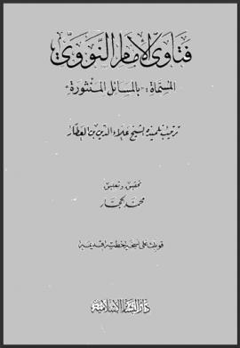 فتاوى الإمام النووي المسماة المسائل المنثورة