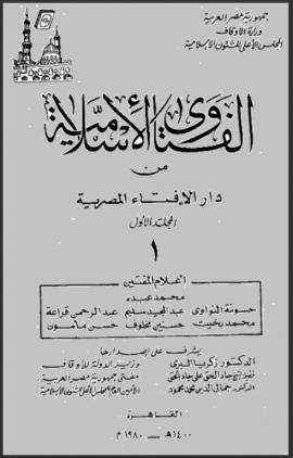 الفتاوى الإسلامية من دار الإفتاء المصرية