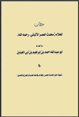 سؤالات للعلامة محدث العصر الألباني سألها له أبو عبد الله أحمد بن إبراهيم بن أبي العينين