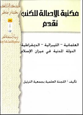 العلمانية - الليبرالية - الديمقراطية - الدولة المدنية في ميزان الإسلام