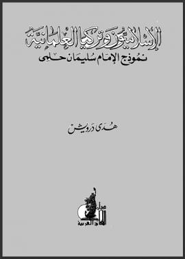 الإسلاميون وتركيا العلمانية نموذج الإمام سليمان حلمي