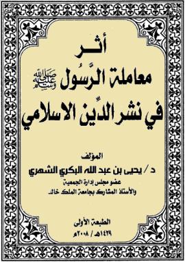 أثر معاملة الرسول صلى الله عليه وسلم في نشر الدين الإسلامي