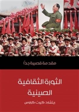 الثورة الثقافية الصينية: مقدمة قصيرة جدا