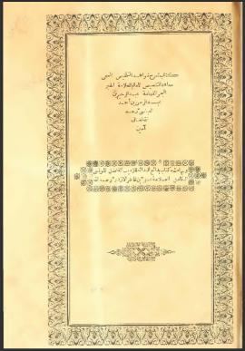 معاهد التنصيص شرح شواهد التلخيص وبهامشه بدائع البدائه - المجلد الثاني