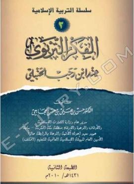 الفكر التربوي عند ابن رجب الحنبلي - الجزء الثاني