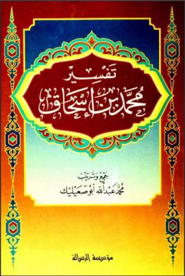 تفسير محمد بن إسحاق