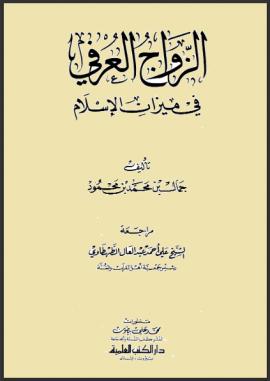 الزواج العرفي في ميزان الإسلام