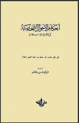 أحكام الأحوال الشخصية في الشريعة الإسلامية على وفق مذهب أبي حنيفة وما عليه العمل بالمحاكم