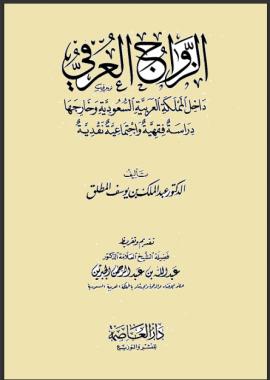 الزواج العرفي داخل المملكة العربية السعودية وخارجها دراسة فقهية وإجتماعية نقدية - مقدمة