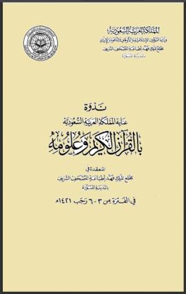ندوة عناية المملكة العربية السعودية بالقرآن. (المحور الأول: أهمية القرآن الكريم وعناية المسلمين به منذ نزوله إلى عصرنا الحاضر - ج 2)