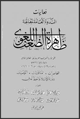 فعاليات الندوة العامة لمعالجة ظاهرة الضعف اللغوي 1414 هـ