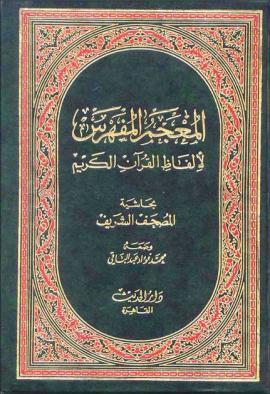 المعجم المفهرس لألفاظ القرآن الكريم - المقدمة