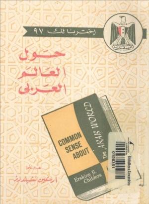 حول العالم العربي