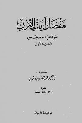 مفصل آيات القرآن ترتيب معجمي - المقدمة