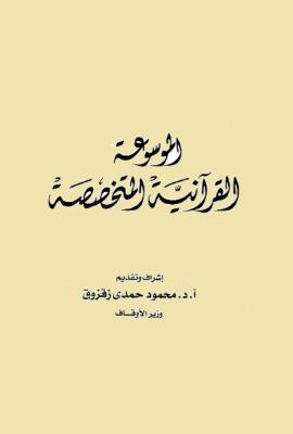 الموسوعة القرآنية المتخصصة - المقدمة