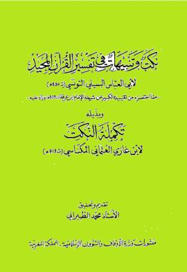 نكت وتنبيهات في تفسير القرآن المجيد وبذيله تكملة النكت - من صور المخطوطات