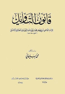 قانون التأويل - من صور المخطوطات