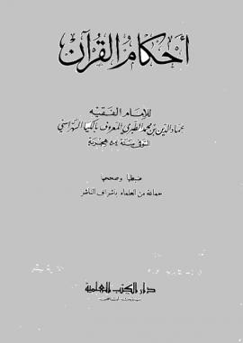 أحكام القرآن - المقدمة