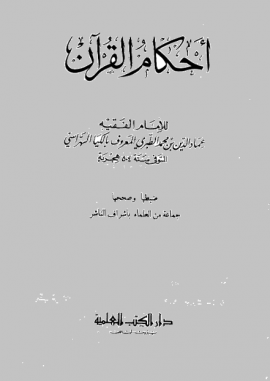 أحكام القرآن - المجلد الأول